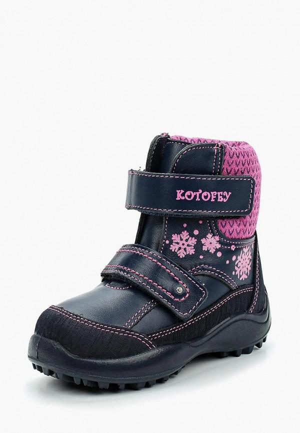 Ботинки для девочки Котофей 252113-53