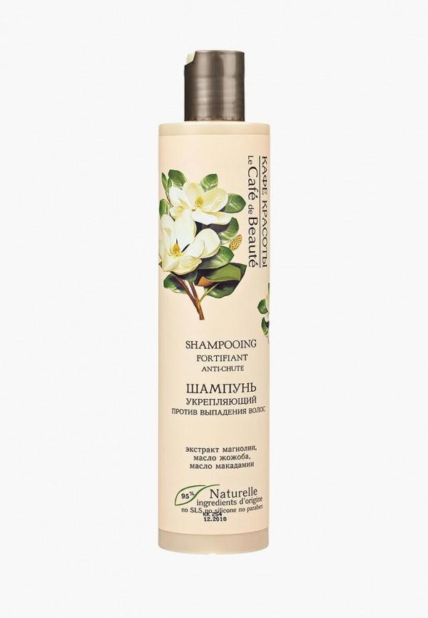Купить Шампунь Le Cafe de Beaute, Укрепляющий против выпадения волос, 300 мл, la071lwlzg02, Весна-лето 2019