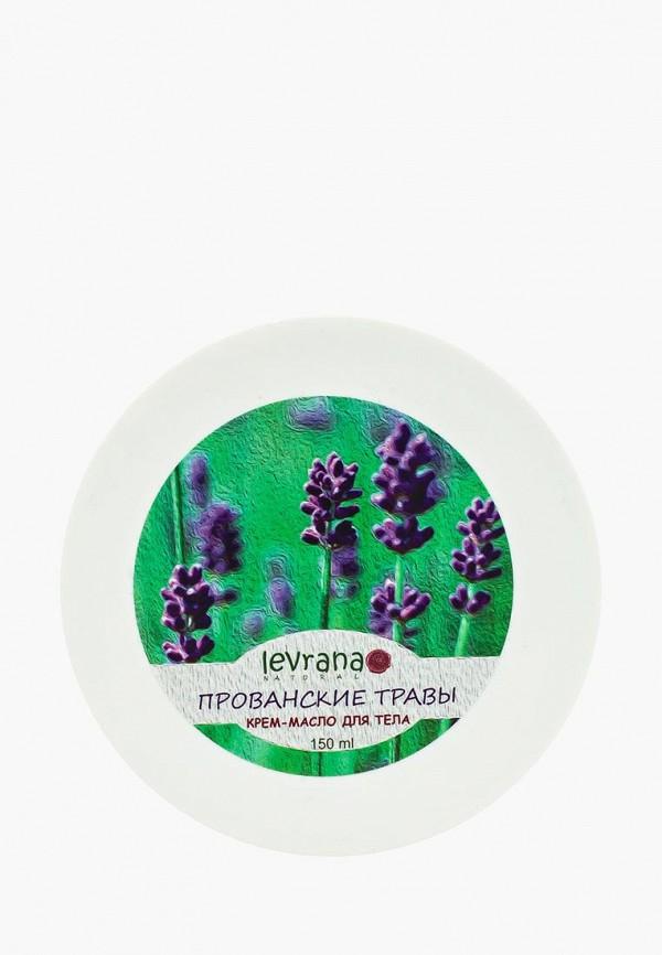 Купить Крем для тела Levrana, Прованские травы, 150 мл, le034lwowe54, Весна-лето 2019