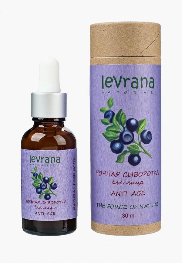 Сыворотка для лица Levrana Levrana LE034LWOWE69 бальзам для губ levrana levrana le034lwowe87