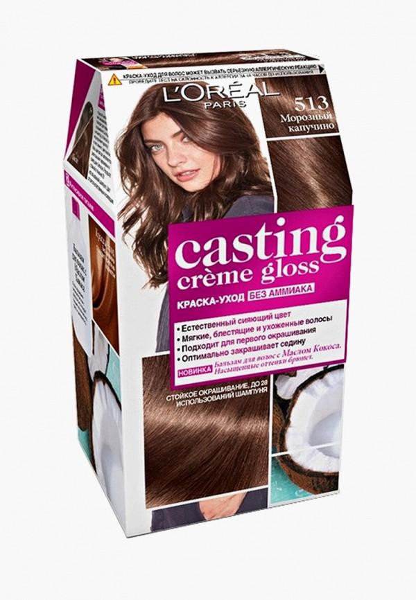 "Краска для волос L'Oreal Paris, ""Casting Creme Gloss"" без аммиака, оттенок 513, Морозный капучино"