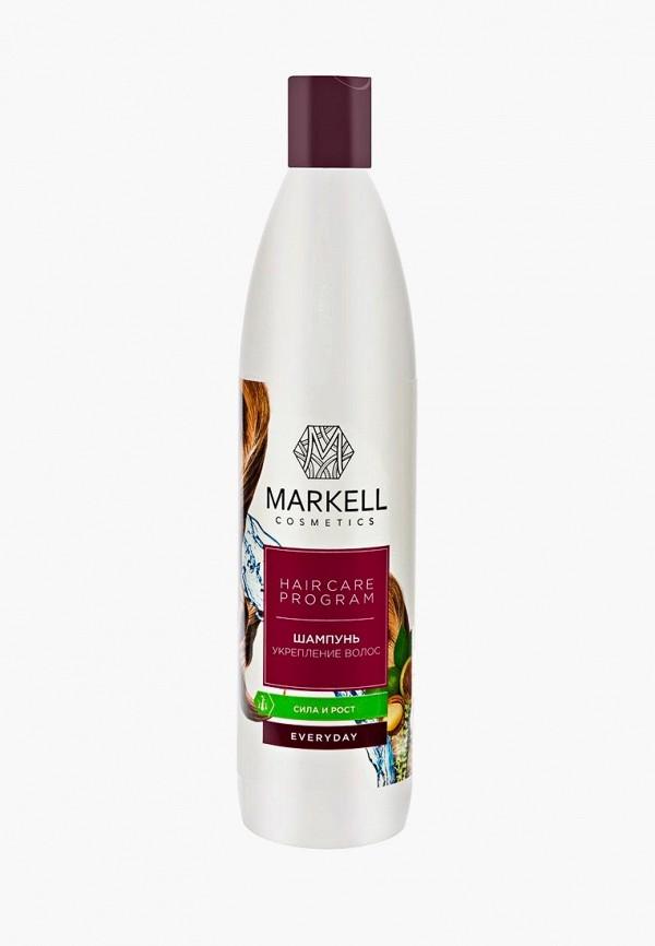 Шампунь Markell Markell MA155LWEAZR9 шампунь markell markell ma155lwfepb4
