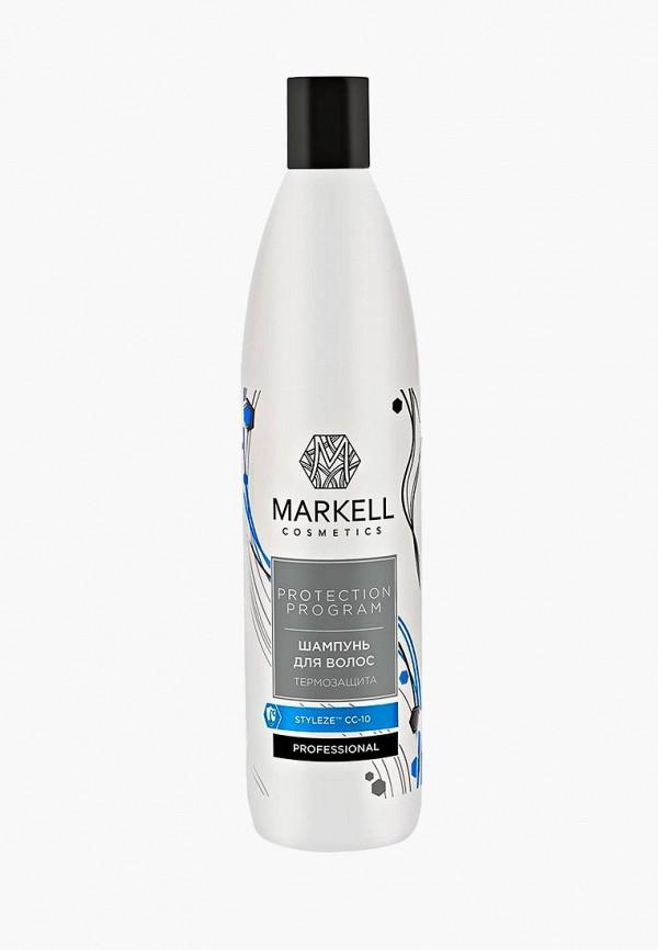Шампунь Markell Markell MA155LWFETW6 шампунь markell markell ma155lwfepb4