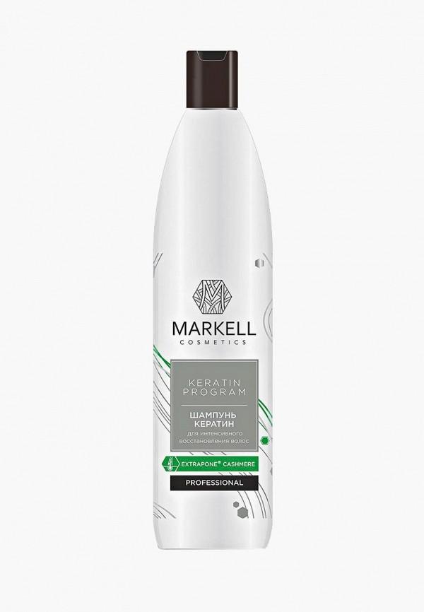 Шампунь Markell Markell MA155LWFETX0 шампунь markell markell ma155lwfepb4