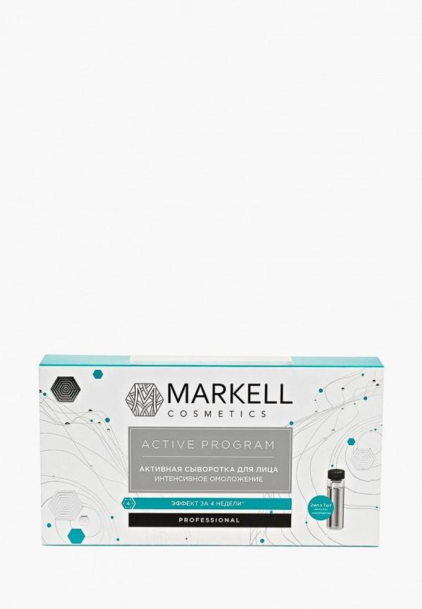 Купить Сыворотка для лица Markell, Markell 16579 PROFESSIONAL АКТИВНАЯ СЫВОРОТКА ДЛЯ ЛИЦА ИНТЕНСИВНОЕ ОМОЛОЖЕНИЕ, 2 МЛ Х 7 ШТ NEW!, ma155lwfety1, белый, Весна-лето 2019