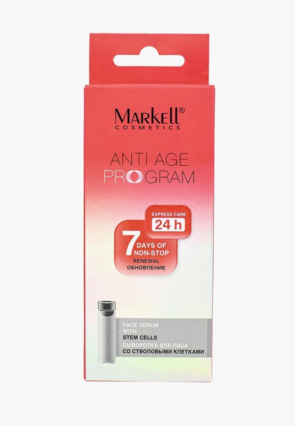 Сыворотка для лица Markell Markell MA155LWPLK70