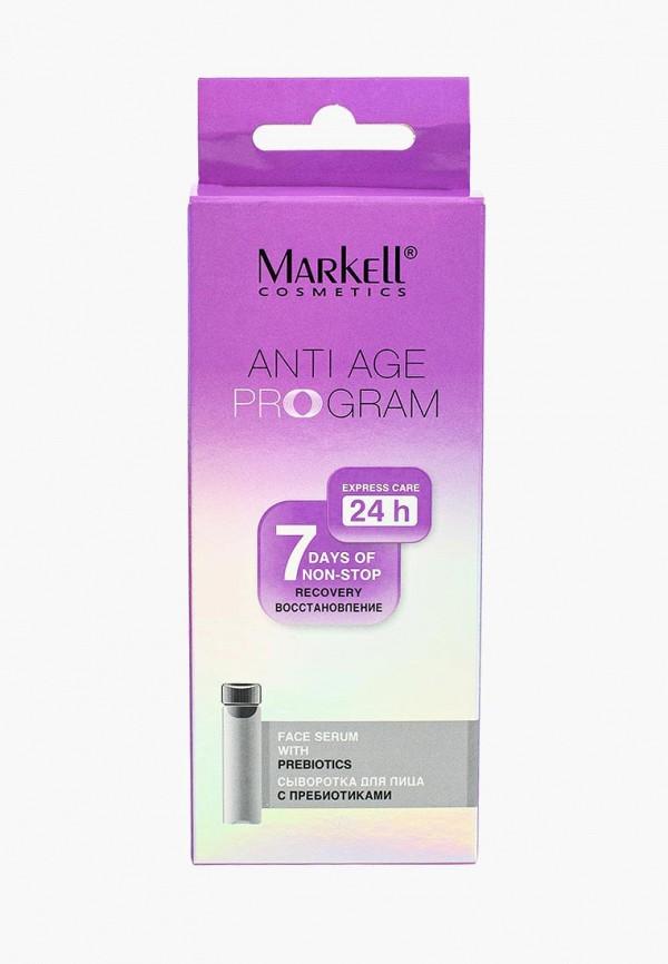 Сыворотка для лица Markell Markell MA155LWPLK71