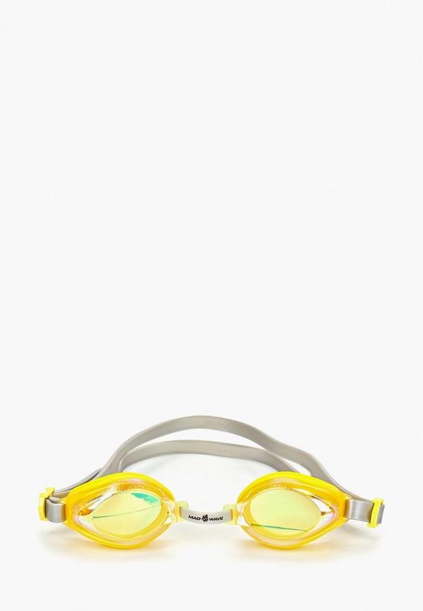 Очки для плавания MadWave MadWave MA991DGEKKZ1 очки для плавания madwave madwave ma991dubeg94