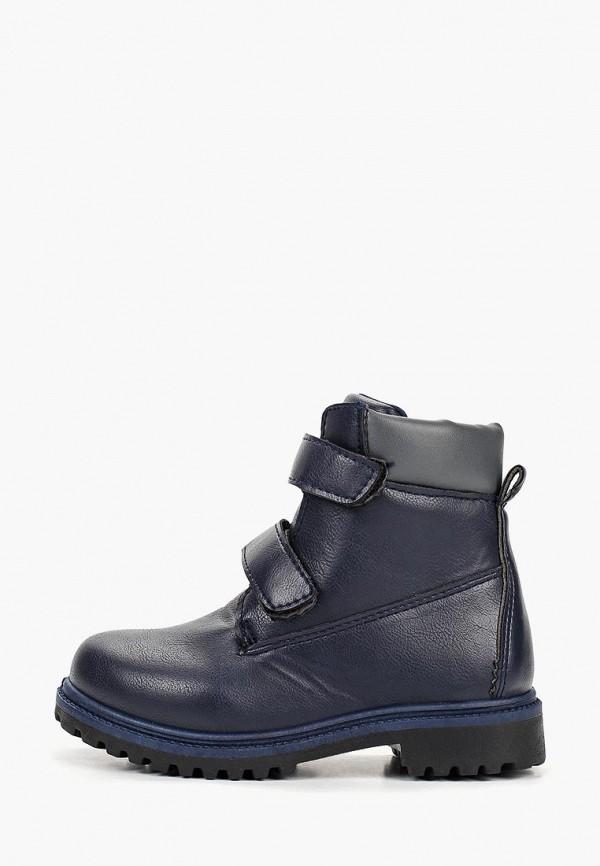 ботинки modis для мальчика, синие