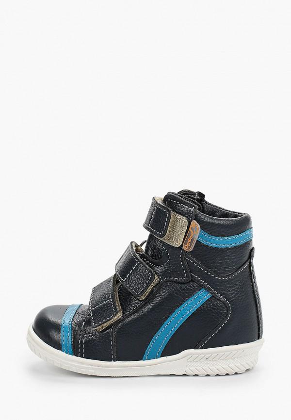 Ботинки для мальчика Орфея цвет синий
