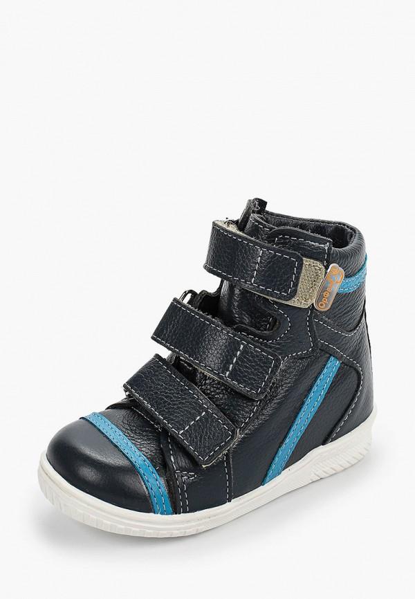 Ботинки для мальчика Орфея цвет синий  Фото 2
