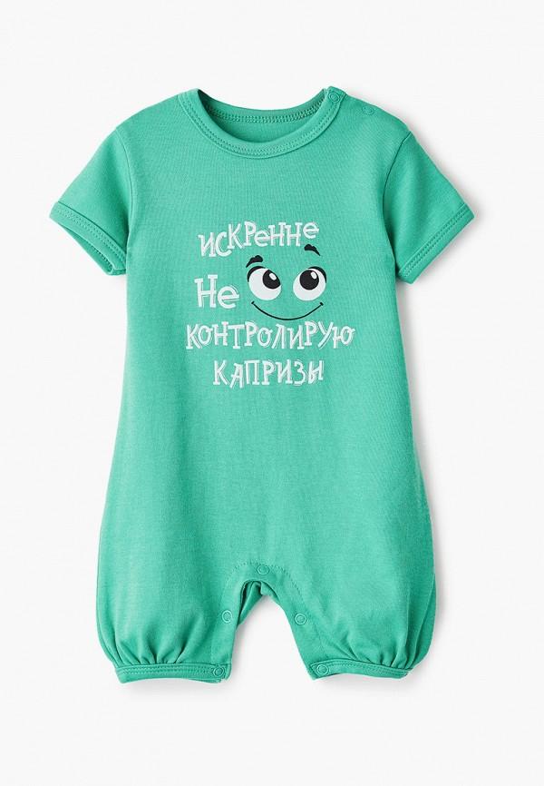 Комбинезон Веселый малыш