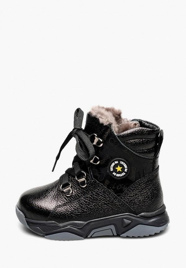ботинки tutubi для мальчика, черные