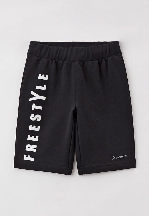Шорты для мальчика спортивные Demix цвет черный