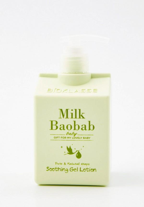 крем для лица milk baobab малыши