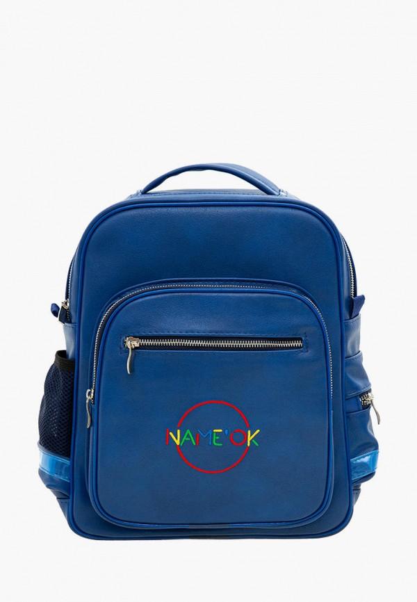рюкзак name'ok малыши, синий