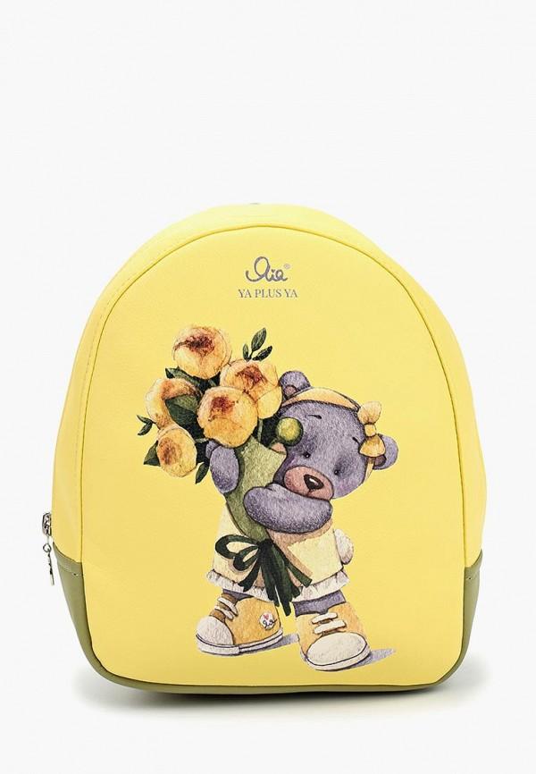 Рюкзак детский Я+я цвет желтый
