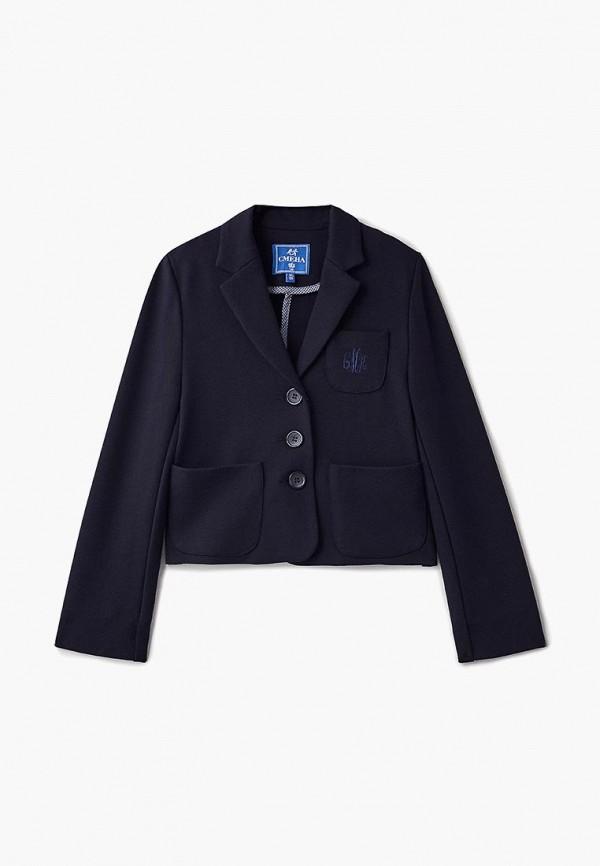 пиджак смена для девочки, синий