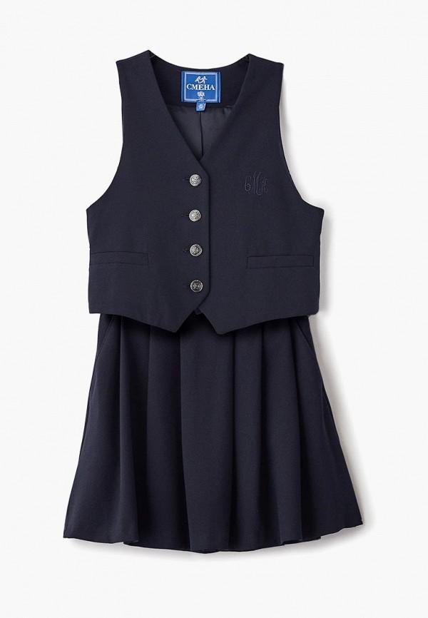Комплект для девочки Смена цвет синий