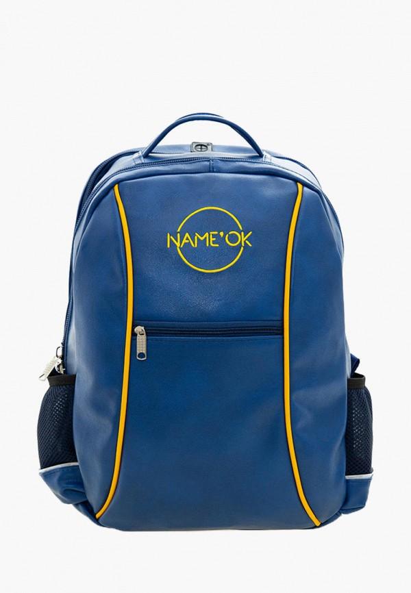рюкзак name'ok для девочки, синий