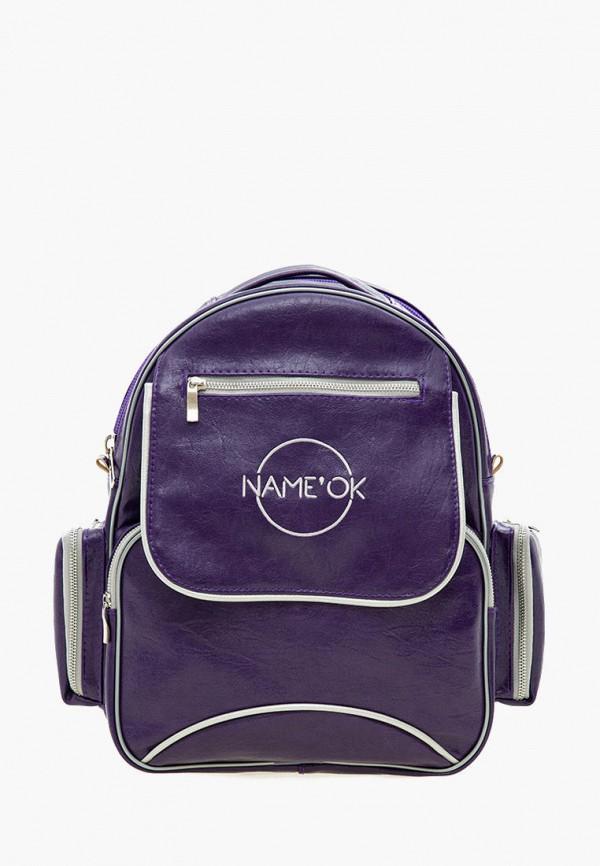 рюкзак name'ok для девочки, фиолетовый