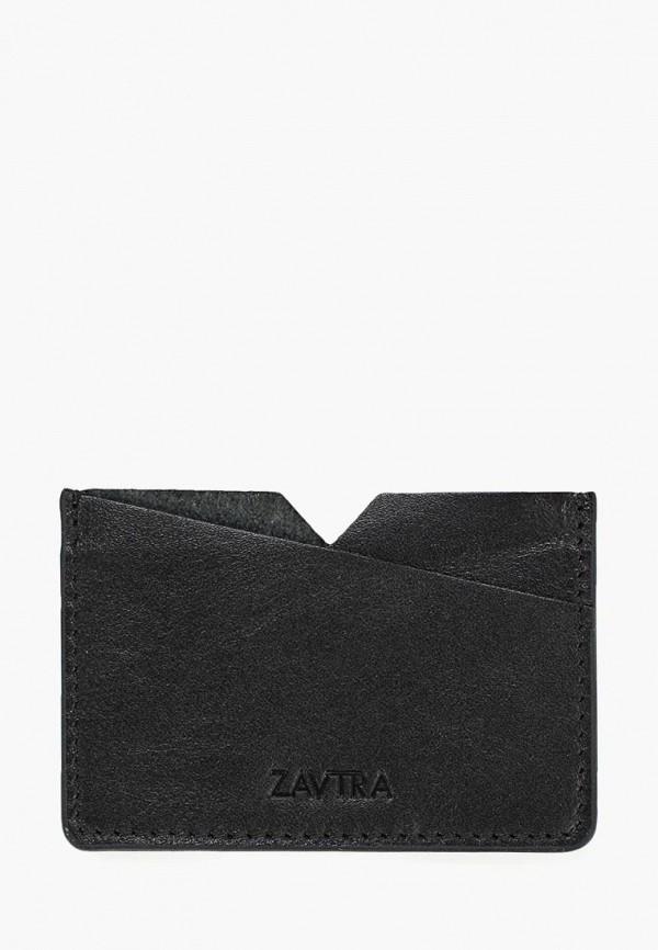 цена Визитница Zavtra Zavtra MP002XM0YHTD онлайн в 2017 году