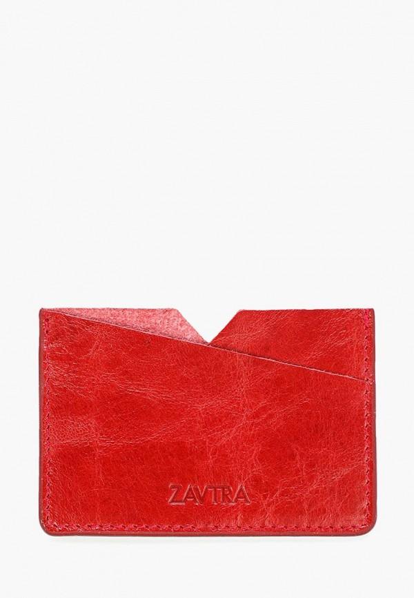 купить Визитница Zavtra Zavtra MP002XM0YHTH по цене 990 рублей