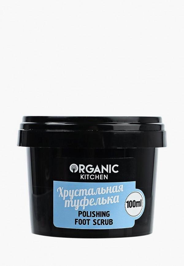 скраб и пилинг organic kitchen