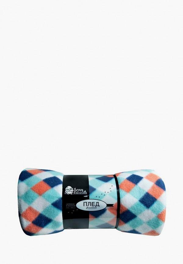 Плед Sova & Javoronok, 130x150, mp002xu0dywr, разноцветный, Весна-лето 2018  - купить со скидкой