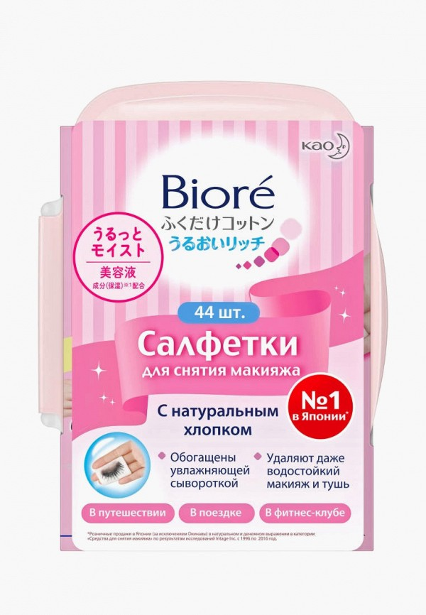 Салфетки для снятия макияжа Biore Biore MP002XW021KR biore spf купить в москве