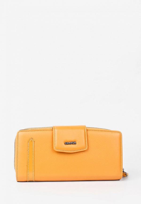 женский кошелёк grande, желтый
