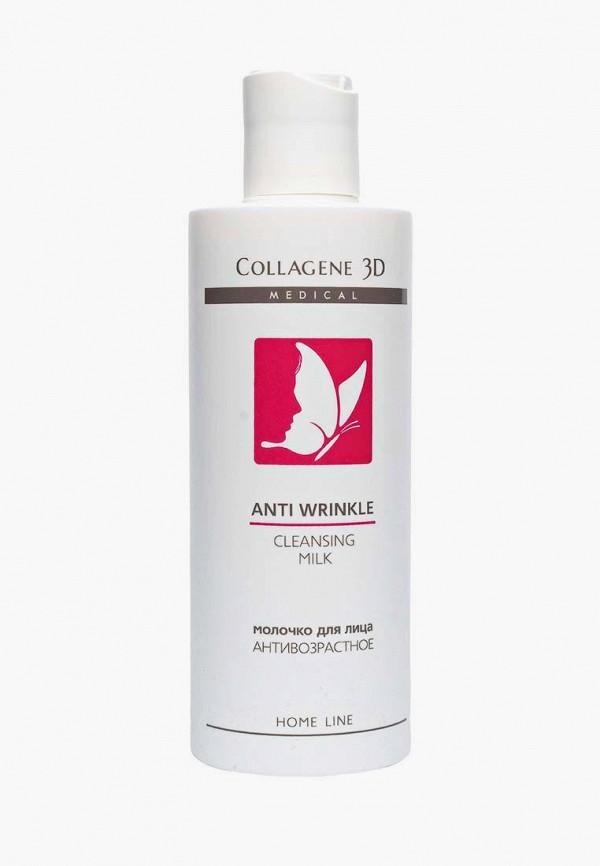 Молочко для лица Collagene 3D Medical