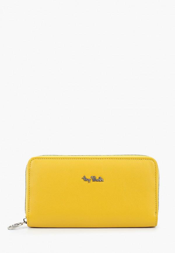 женский кошелёк tony perotti, желтый