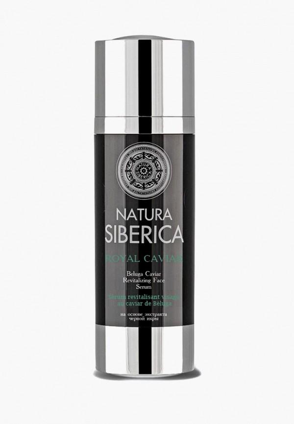 сыворотка natura siberica