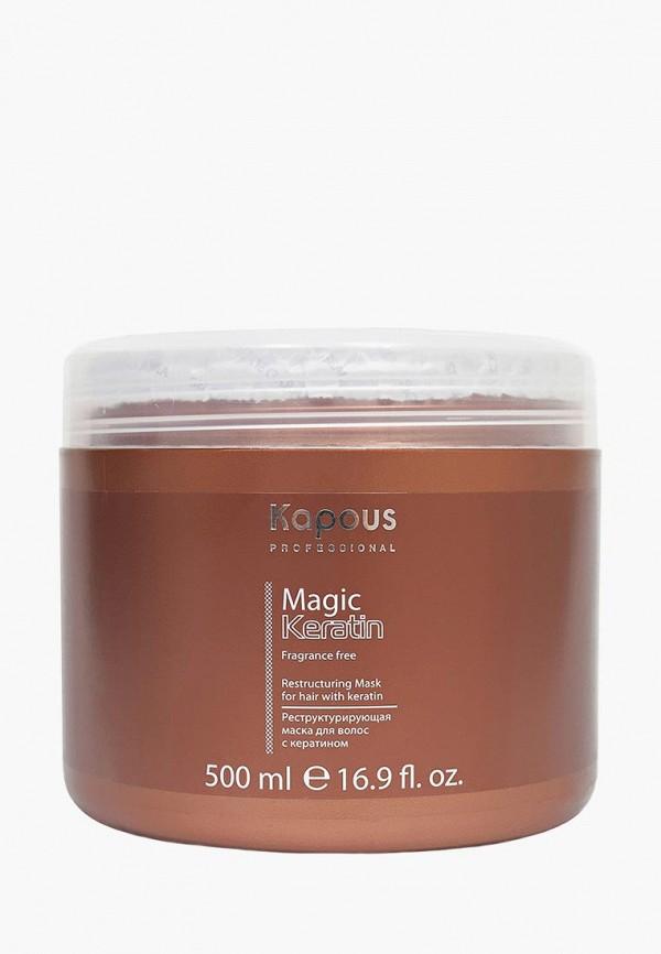 Маска для волос Kapous Kapous MP002XW1F8EO бальзам для волос kapous kapous mp002xw1f8hx