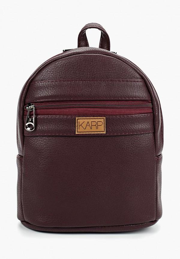 Рюкзак Karp Karp MP002XW1HB0E рюкзак karp karp mp002xw1hb08