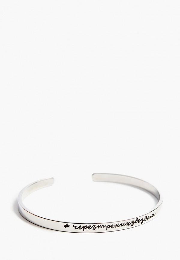 Браслет Exclaim Exclaim MP002XW1HRVE браслеты exclaim незамкнутый браслет из витого серебра с цирконами