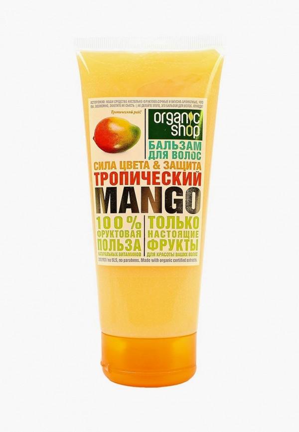 Купить Бальзам для волос Organic Shop, Тропический манго, mp002xw1iapk, оранжевый