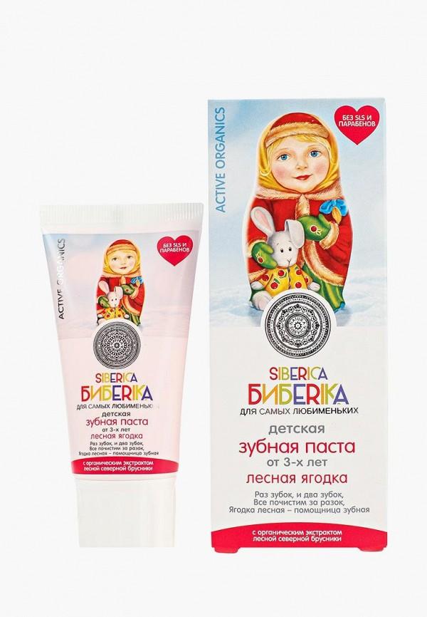 Зубная паста Natura Siberica Natura Siberica NA026LKNXE01 natura siberica зубная паста арктическая защита 100 гр