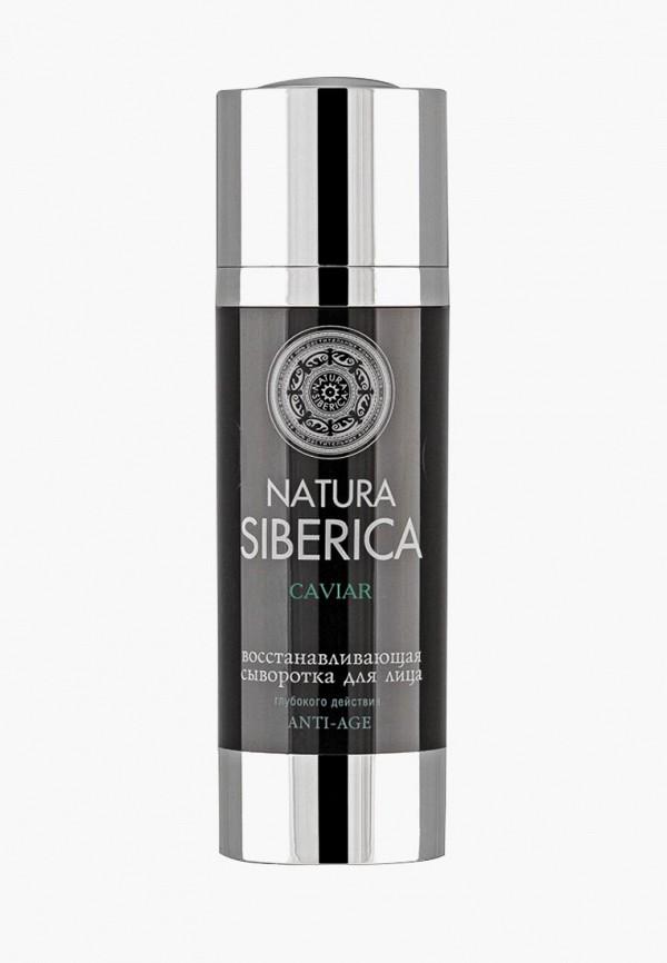 Сыворотка для лица Natura Siberica Natura Siberica NA026LUATRO1 кремы natura siberica мезококтейль для лица