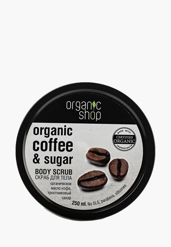 Скраб для тела Organic Shop Organic Shop NA026LWLQD16 organic shop скраб д тела сицилийский апельсин 250 мл
