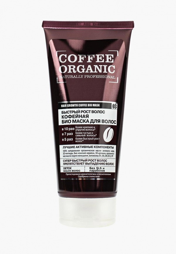 Маска для волос Organic Shop Organic Shop NA026LWLQD23 косметика для мамы organic shop маска для волос био organic кофейная 200 мл