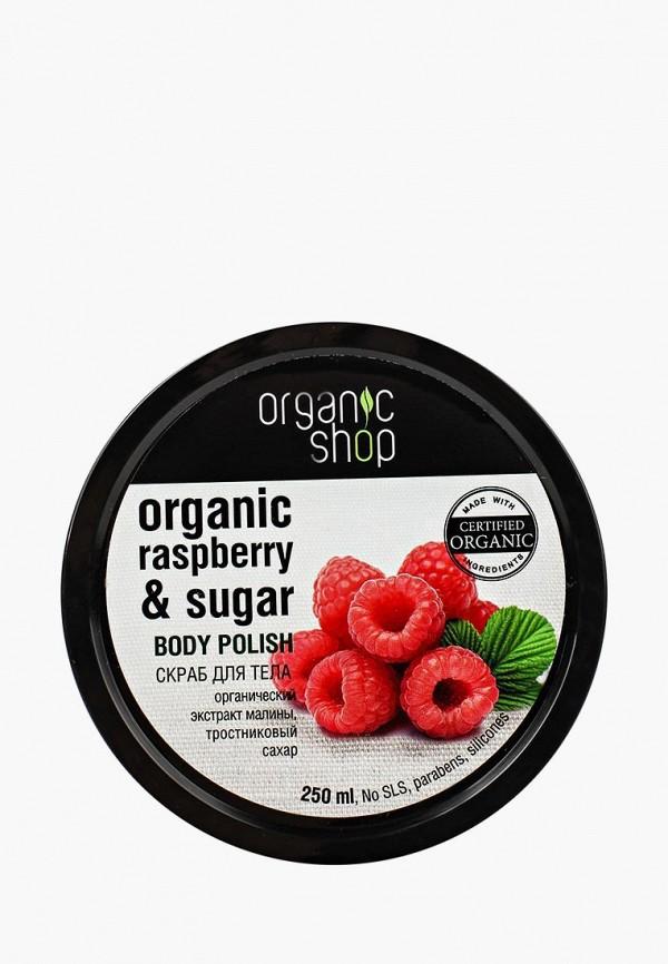 Скраб для тела Organic Shop Organic Shop NA026LWLQD54 organic shop скраб д тела сицилийский апельсин 250 мл