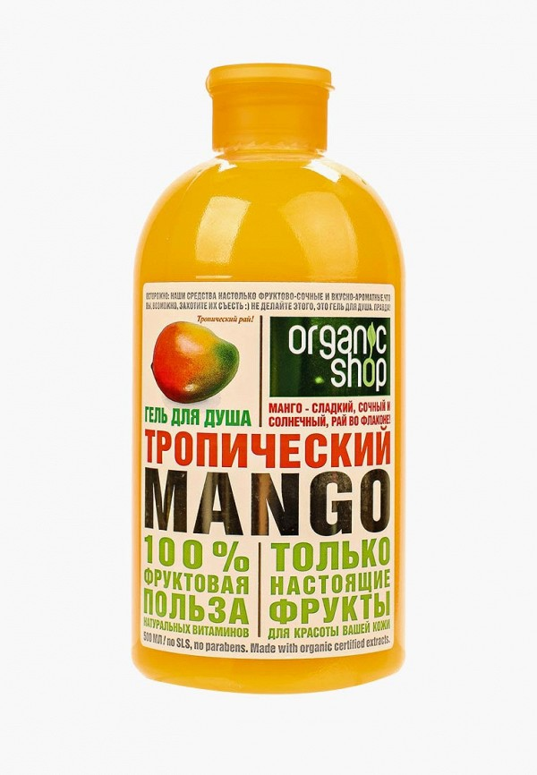 Гель для душа Organic Shop Organic Shop NA026LWLQD56 косметика для мамы organic shop гель для