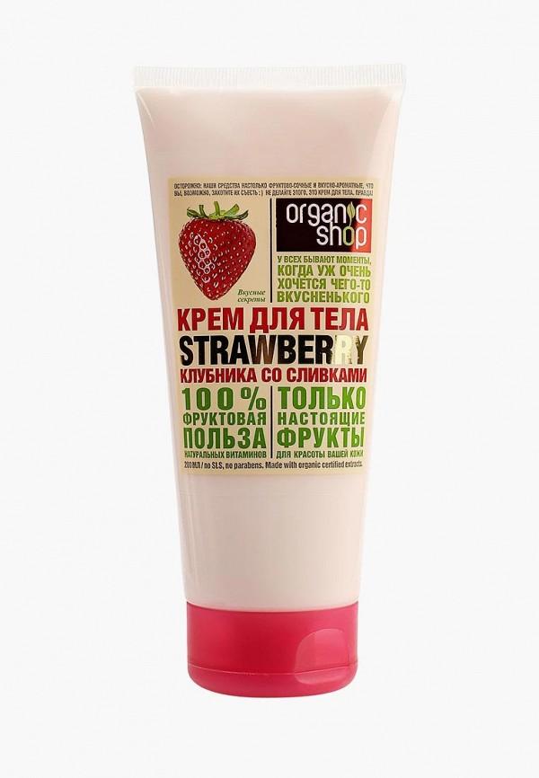 Крем для тела Organic Shop Organic Shop NA026LWNXD56 цена и фото