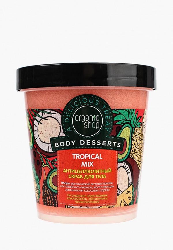 Скраб для тела Organic Shop Organic Shop NA026LWNXD66 косметика для мамы organic shop скраб для тела тропический микс 450 мл