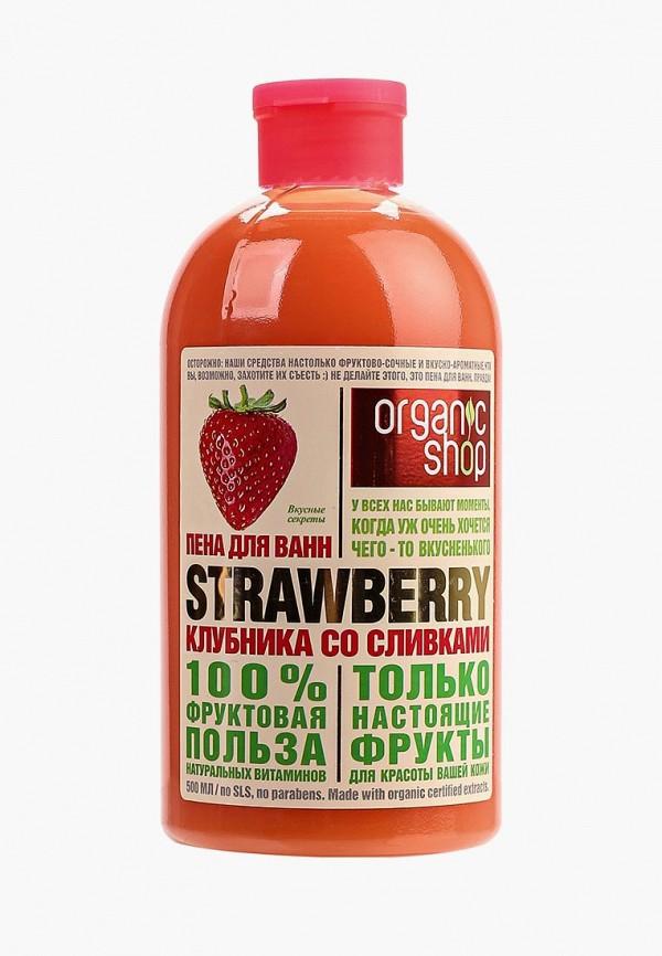 Пена для ванн Organic Shop Organic Shop NA026LWNXD69 стоимость