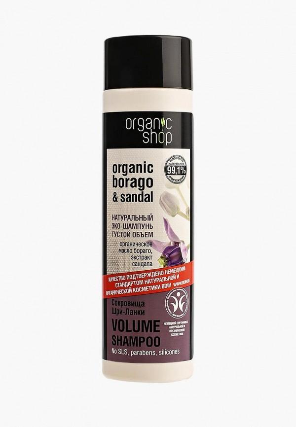 женский шампунь organic shop