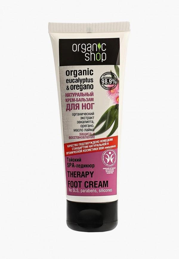 Крем для ног Organic Shop Organic Shop NA026LWNXD78 organic shop крем масло для ног барбадосский spa педикюр 75 мл