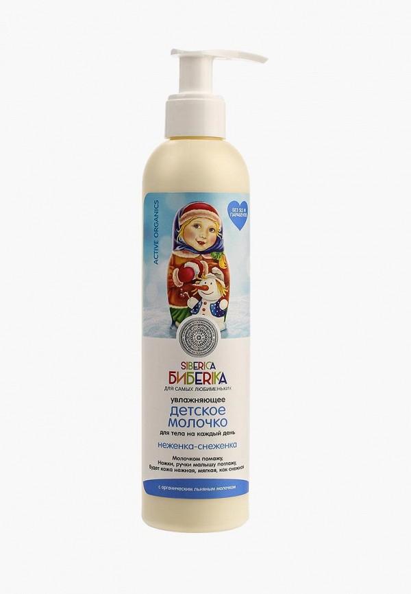 Купить Молочко для тела Natura Siberica, Бибеrika на каждый день Неженка-снеженка, 250 мл, na026lwnxe00, Осень-зима 2018/2019